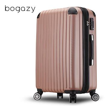 【Bogazy】繽紛派對 28吋霧面防刮可加大行李箱(玫瑰金)