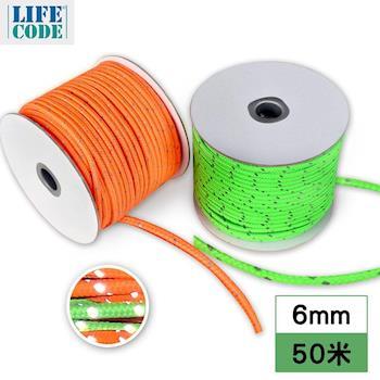 【LIFECODE】6mm露營專用反光營繩(50M)台灣製-亮桔/果綠
