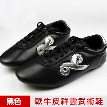 【輝武嚴選】頭層軟牛皮/真皮-祥雲武術鞋/太極鞋/功夫鞋/表演鞋-黑(37~44)