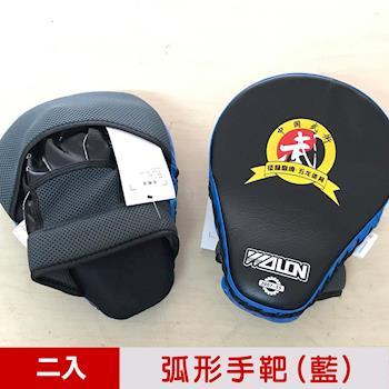 【輝武嚴選】拳擊格斗散打專用練習配件-PU皮製弧形手靶/拳靶-2入