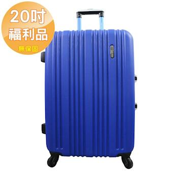 【福利品限量優惠】20吋線條鋁框ABS霧面鑽石紋行李箱(顏色任選)