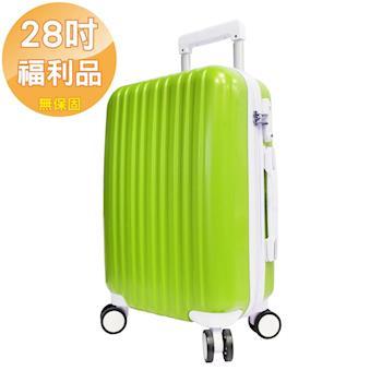 【福利品限量優惠】28吋繽紛戀PC+ABS亮面行李箱(多色任選)