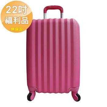 【福利品限量優惠】22吋彩虹塘ABS海關密碼鎖行李箱(顏色任選)