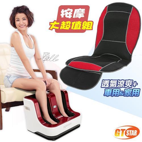 GTSTAR-涼風椅墊+美腿機背部循環腿部超值組