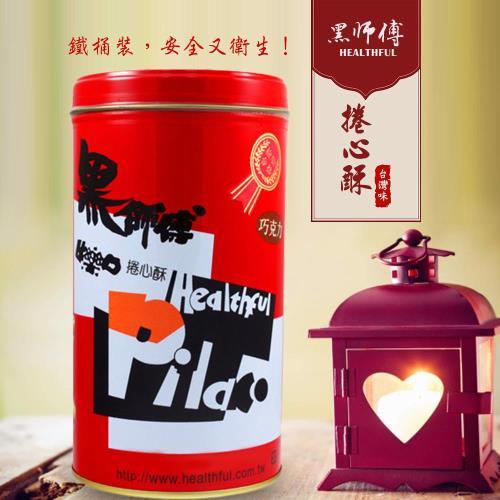 【黑師傅】牛奶 花生 草莓 巧克力 捲心酥 2罐 (400G 罐)