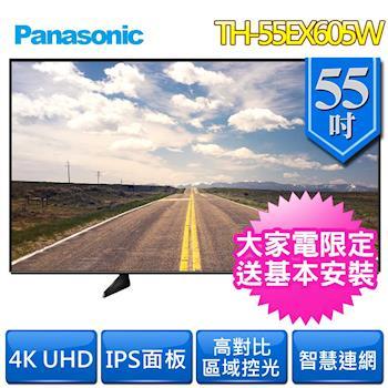 Panasonic國際牌55吋4K液晶顯示器TH-55EX605W