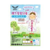DongShen韓系星星兒童全開式雨衣 (藍色) Y-039