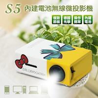 M.G 蝴蝶系列S5 手掌型迷你投影機