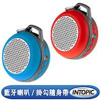 INTOPIC 廣鼎 多功能藍牙喇叭(SP-HM-BT173)