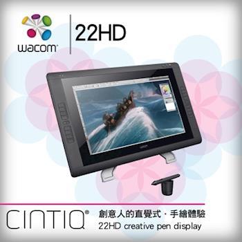 【送 大同電火鍋】Wacom Cintiq 22 HD 手寫液晶顯示器 (DTK-2200)