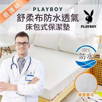【PLAYBOY】造型壓花防水透氣雙人一件式床包式保潔墊 (B0861-M)