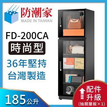 防潮家 185公升電子防潮箱FD-200CA
