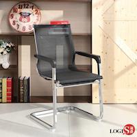 LOGIS-安迪透氣網洽談椅 梳妝椅 辦公椅 事務椅 書桌椅【2031】