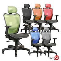 LOGIS-安摩舒適腰枕全網電腦椅/辦公椅/書桌椅【D890】