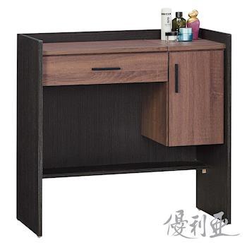 【優利亞-克爾】2.7尺掀鏡化妝台(不含椅)