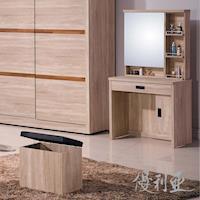 【優利亞-自然舒活】2.5尺鏡台+椅