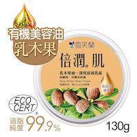 【雪芙蘭】倍潤肌乳霜《乳木果油˙深度滋養》130g