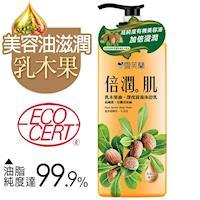 【雪芙蘭】倍潤肌沐浴乳《乳木果油˙深度滋養》900g