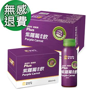 Home Dr.紫蘿蔔晶亮飲(大+小共32瓶入)