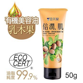 【雪芙蘭】倍潤肌護手霜《乳木果油˙深度滋養》50g