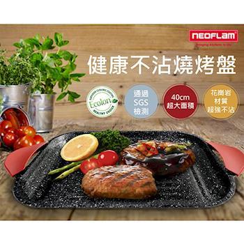 韓國NEOFLAM健康不沾燒烤盤長方形40cm