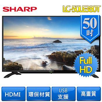 SHARP夏普50吋FHD智慧聯網液晶電視LC-50LE380T