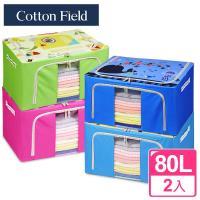 棉花田【童趣】防塵摺疊收納箱-80公升(二件組)