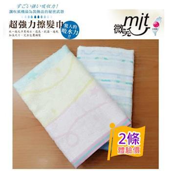 超強力擦髮巾 (2條體驗組)【台灣興隆毛巾製】