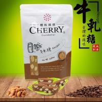 金德恩【櫻桃爺爺】特級牛軋糖(奶蛋素) 1包(150G/包)