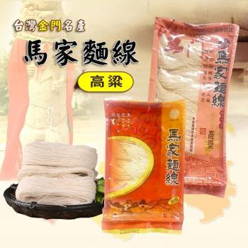 馬家麵線 純手工麵線2包 (350克/包)