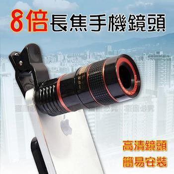 手機/平板(通用型) 8倍光學變焦 外接望遠鏡頭