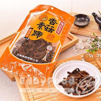 天素豆乾 香菇素蹄 1包 (200G 包)