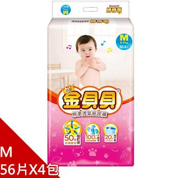【金貝貝】棉柔透氣紙尿褲M(56片x4包/箱)