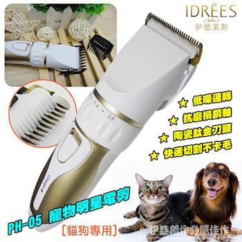 【台灣品牌伊德萊斯】寵物專用電剪推【PH-05】