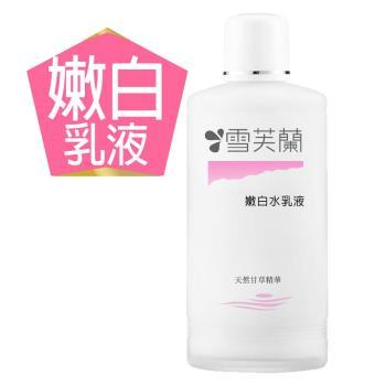 【雪芙蘭】嫩白水乳液 150ml