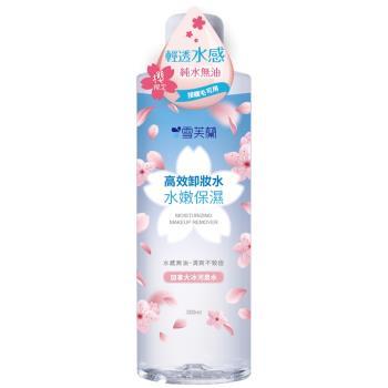 【雪芙蘭】高效卸妝水《水嫩保濕》300ml