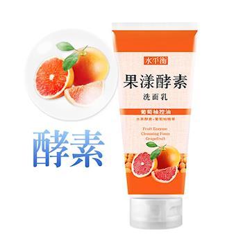 【水平衡】果漾酵素洗面乳-葡萄柚控油120g