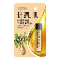 【雪芙蘭】倍潤肌修護護唇膏《有機乳木果油》