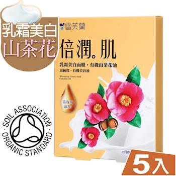 【雪芙蘭】倍潤肌乳霜面膜《美白》有機山茶花油 5片/盒