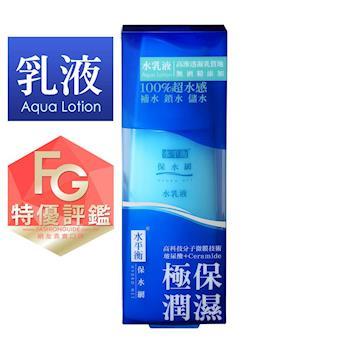 【水平衡】保水網水乳液140ml無酒精添加