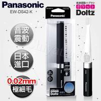 Panasonic國際牌 音波震動電動牙刷EW-DS42-K(時尚黑)