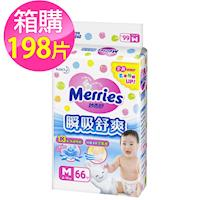 Merries妙而舒尿布 全新升級瞬吸舒爽 M(66片x3包/箱)