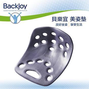 BackJoy美姿墊Large葡萄
