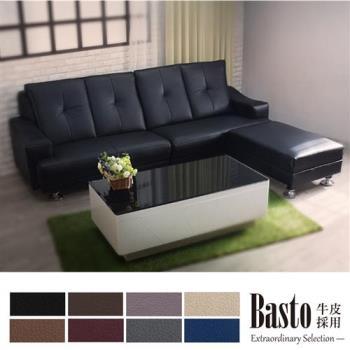IHouse - 巴斯托 名流之選進口牛皮 L型沙發