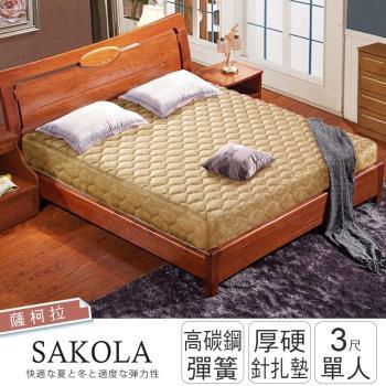 IHouse - 薩科拉 硬式高碳鋼連結式彈簧床墊 (單人-3x6.2尺)