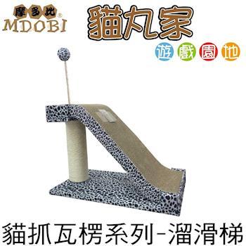 MDOBI摩多比 貓丸家 瓦楞紙溜滑梯 貓抓板
