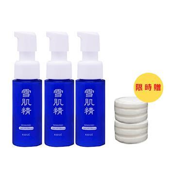 KOSE 雪肌精乳液(極潤)20ml*3 限時加碼贈柔緻水敷容6入