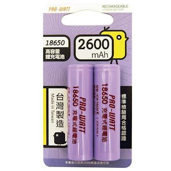PRO-WATT 3.7V 18650鋰離子充電電池(2入) ICR-18650K