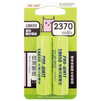 PRO-WATT 3.7V 18650鋰離子充電電池(2入) ICR-18650J