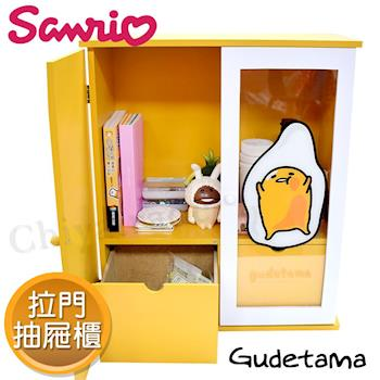 【Gudetama】三麗鷗療癒蛋黃哥 雙門雙內抽屜櫃 收納櫃 置物櫃 桌上大收納(正版授權)